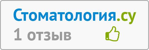 Стоматология DKclinic - отзывы на сайте Kursk.Stomatologija.su